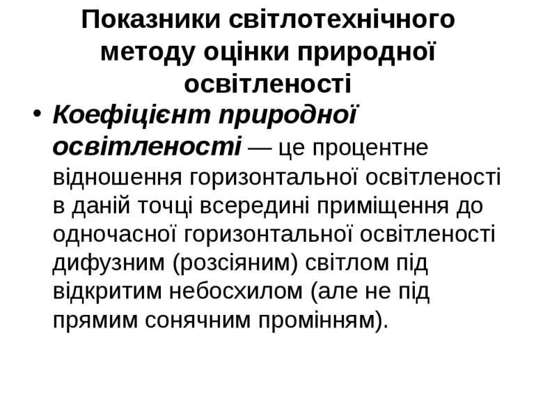 Показники світлотехнічного методу оцінки природної освітленості Коефіцієнт пр...