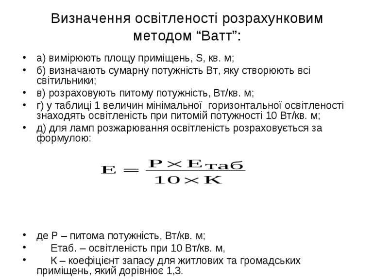 """Визначення освітленості розрахунковим методом """"Ватт"""": а) вимірюють площу прим..."""
