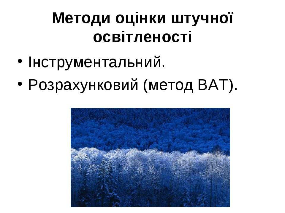 Методи оцінки штучної освітленості Інструментальний. Розрахунковий (метод ВАТ).