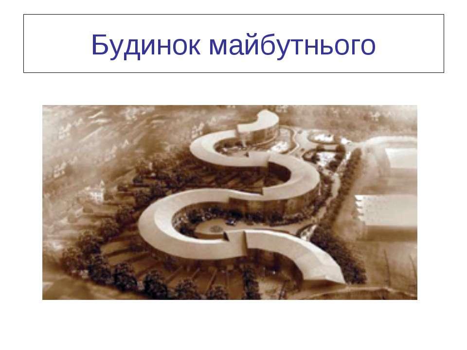 Будинок майбутнього