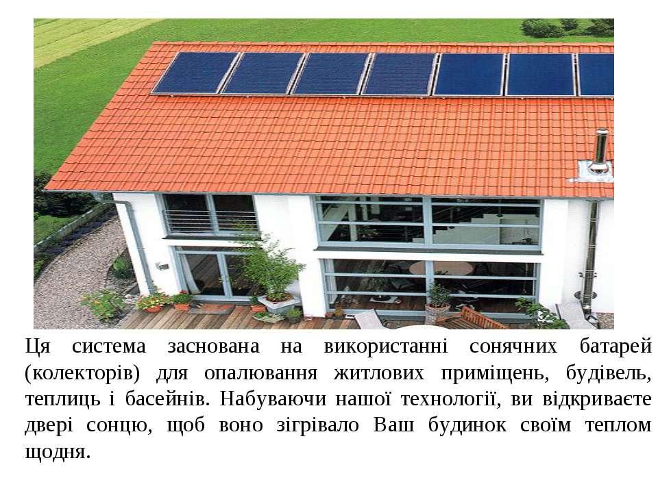 Ця система заснована на використанні сонячних батарей (колекторів) для опалюв...