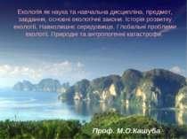 Екологія як наука та навчальна дисципліна, предмет, завдання, основні екологі...