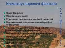 Кліматоутворюючі фактори Сили Коріоліса Магнітне поле землі Електричні процес...