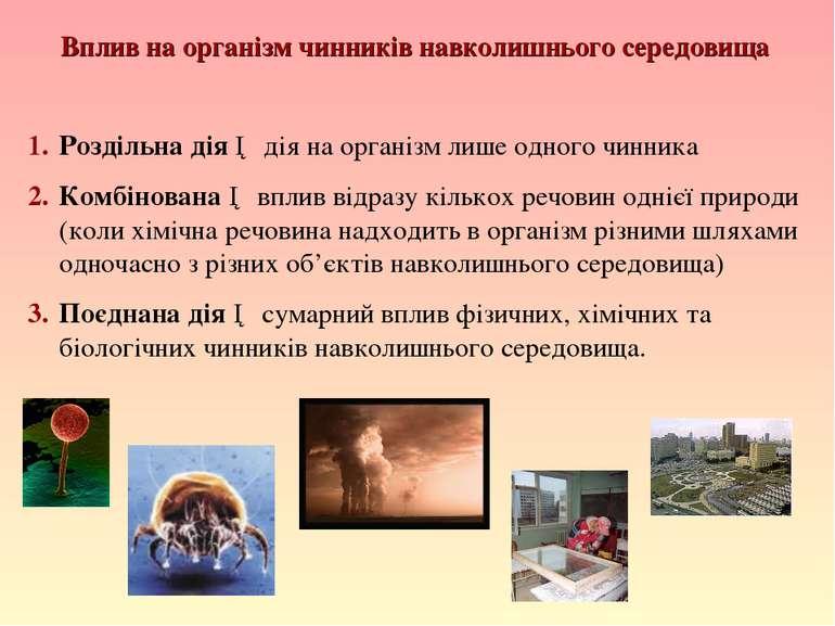 Вплив на організм чинників навколишнього середовища Роздільна дія ─ дія на ор...