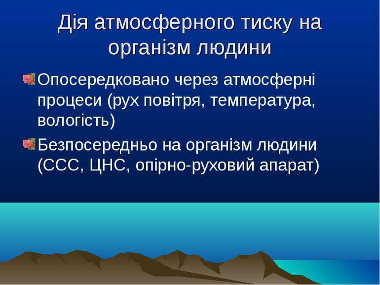Дія атмосферного тиску на організм людини Опосередковано через атмосферні про...