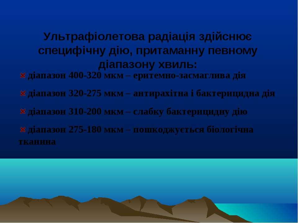 Ультрафіолетова радіація здійснює специфічну дію, притаманну певному діапазон...