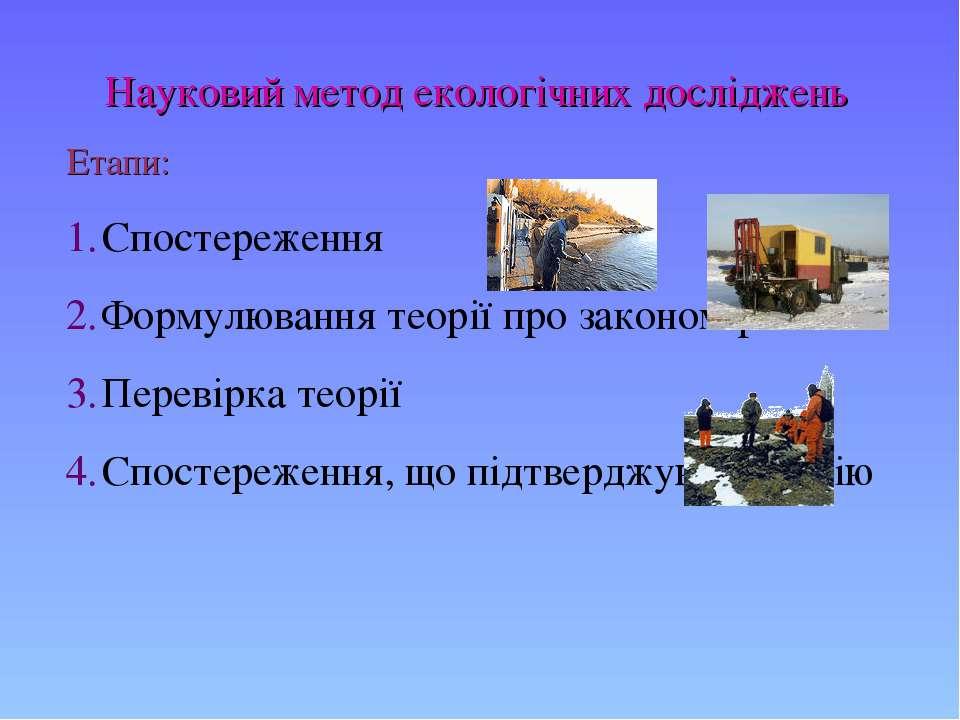 Науковий метод екологічних досліджень Етапи: Спостереження Формулювання теорі...