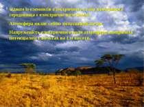 Одним із елементів електричного стану повітряного середовища є електричне пол...