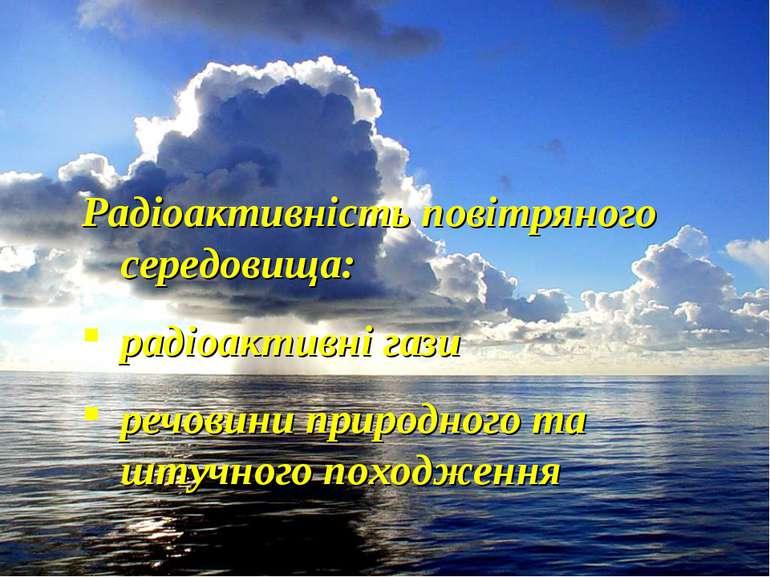 Радіоактивність повітряного середовища: радіоактивні гази речовини природного...