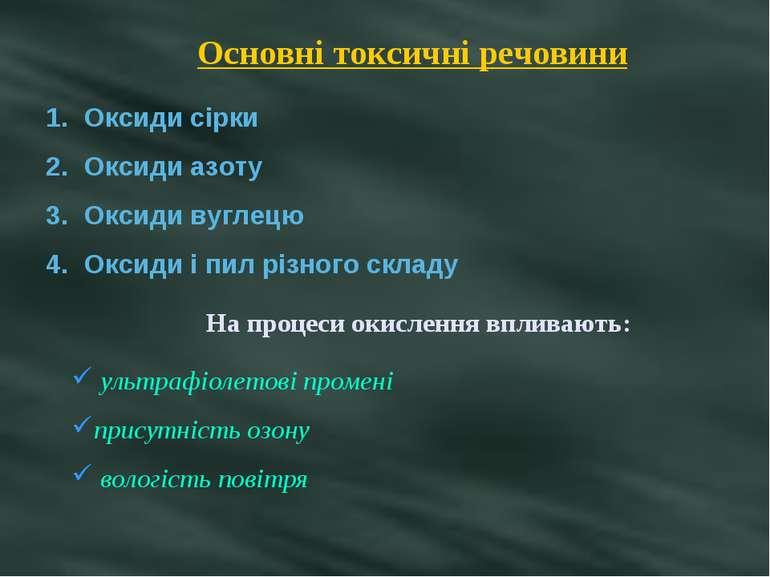 Основні токсичні речовини Оксиди сірки Оксиди азоту Оксиди вуглецю Оксиди і п...