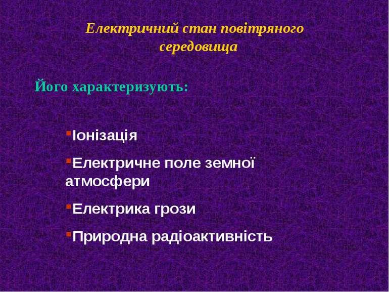 Електричний стан повітряного середовища Його характеризують: Іонізація Електр...