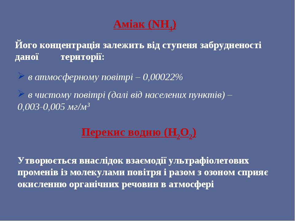 Аміак (NH4) Його концентрація залежить від ступеня забрудненості даної терито...