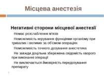 Місцева анестезія Негативні сторони місцевої анестезії Немає розслаблення м'я...