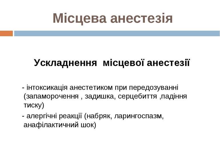 Місцева анестезія Ускладнення місцевої анестезії - інтоксикація анестетиком п...