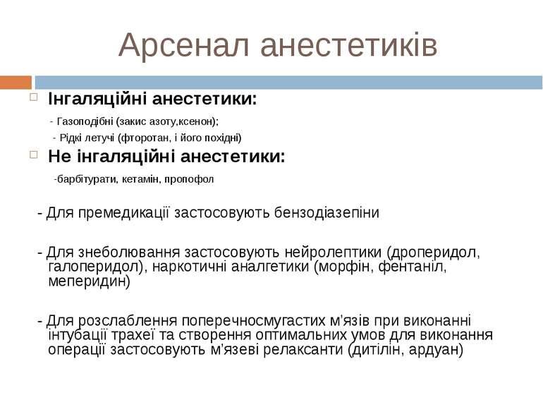 Арсенал анестетиків Інгаляційні анестетики: - Газоподібні (закис азоту,ксенон...