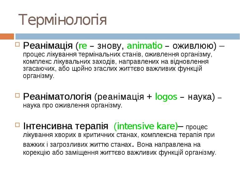 Термінологія Реанімація (re – знову, animatio – оживлюю) – процес лікування т...
