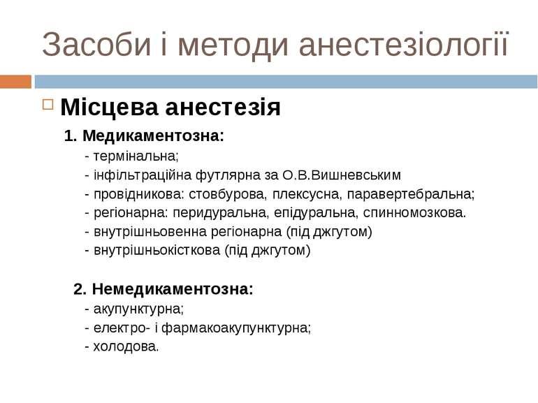 Засоби і методи анестезіології Місцева анестезія 1. Медикаментозна: - терміна...