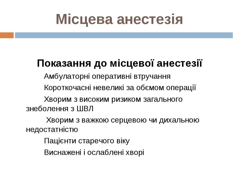 Місцева анестезія Показання до місцевої анестезії Амбулаторні оперативні втру...
