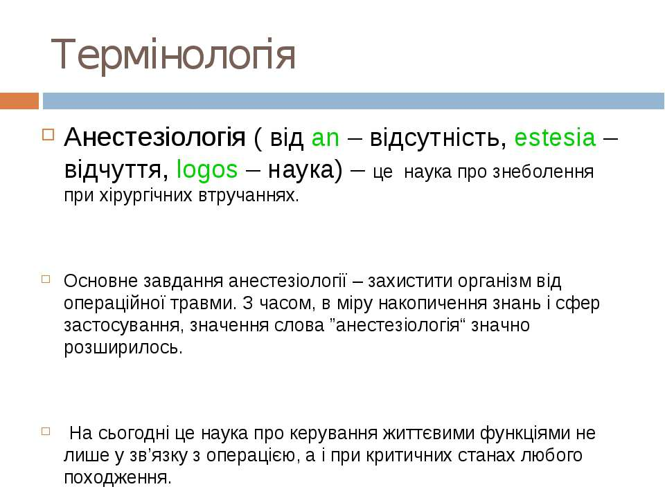 Термінологія Анестезіологія ( від an – відсутність, еstesia – відчуття, logos...