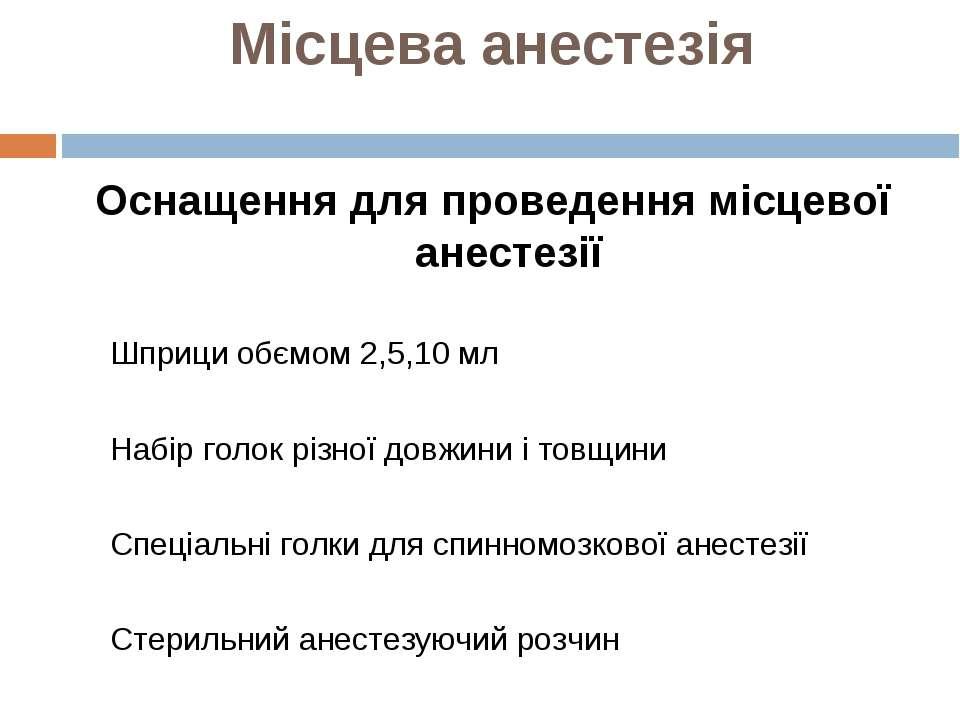 Місцева анестезія Оснащення для проведення місцевої анестезії Шприци обємом 2...
