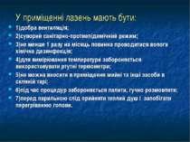 У приміщенні лазень мають бути: 1)добра вентиляція; 2)суворий санітарно-проти...