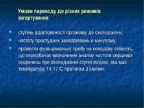 ступінь адаптованості організму до охолоджень; частоту простудних захворювань...
