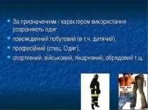 За призначенням і характером використання розрізняють одяг повсякденний побут...