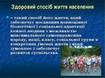 Здоровий спосіб життя населення – такий спосіб його життя, який забезпечує по...