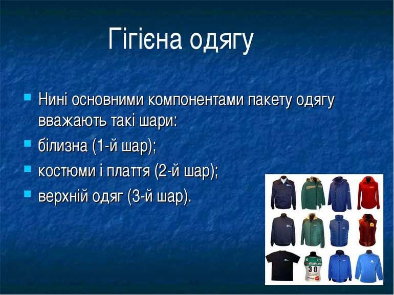 Нині основними компонентами пакету одягу вважають такі шари: білизна (1-й шар...
