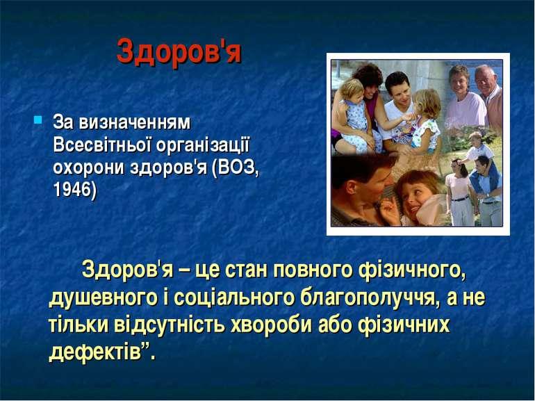 Здоров'я За визначенням Всесвітньої організації охорони здоров'я (ВОЗ, 1946) ...