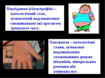 Переїдання (гіпертрофія) – патологічний стан, зумовлений надлишковим споживан...