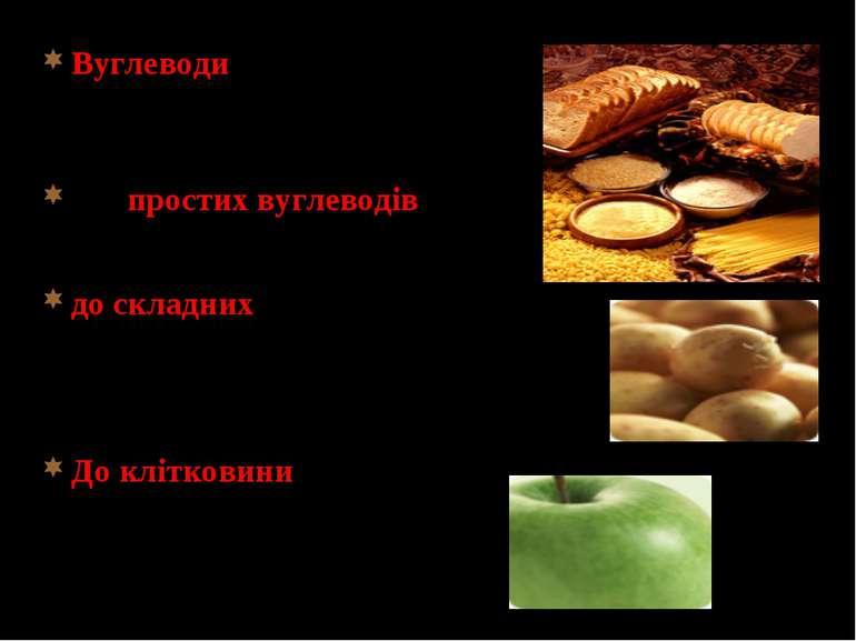 Вуглеводи забезпечують організм енергією. Розрізняють вуглеводи прості й скла...