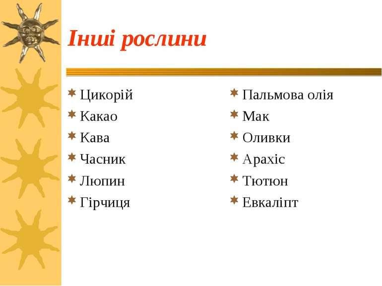 Інші рослини Цикорій Какао Кава Часник Люпин Гірчиця Пальмова олія Мак Оливки...