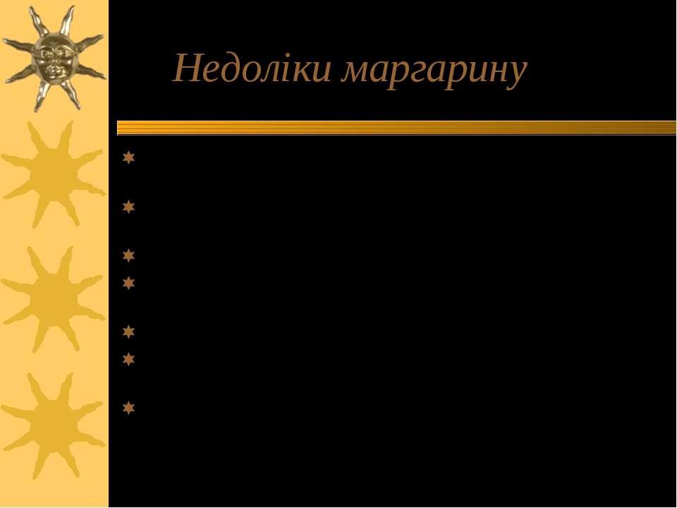 Недоліки маргарину Головний недолік маргарину – підвищений вміст т.з.трансізо...