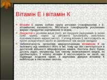 Вітамін Е і вітамін К Вітамін Е являє собою групу речовин (токоферолів) з Е-в...