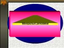 Мінеральні речовини