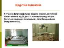 У сучасних багатопрофільних лікарнях кількість хірургічних ліжок становить ві...