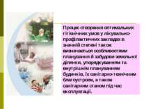 Процес створення оптимальних гігієнічних умов у лікувально-профілактичних зак...