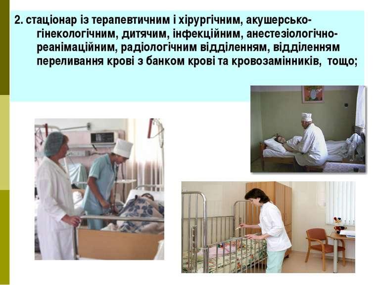 2. стаціонар із терапевтичним і хірургічним, акушерсько-гінекологічним, дитяч...
