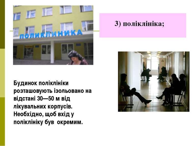 3) поліклініка; Будинок поліклініки розташовують ізольовано на відстані 30—50...