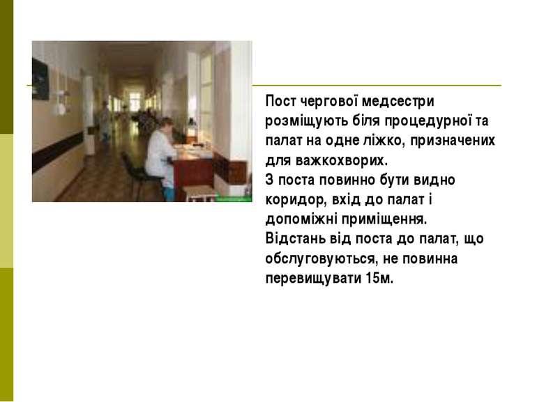 Пост чергової медсестри розміщують біля процедурної та палат на одне ліжко, п...