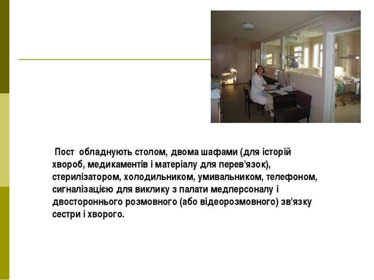 Пост обладнують столом, двома шафами (для історій хвороб, медикаментів і мате...