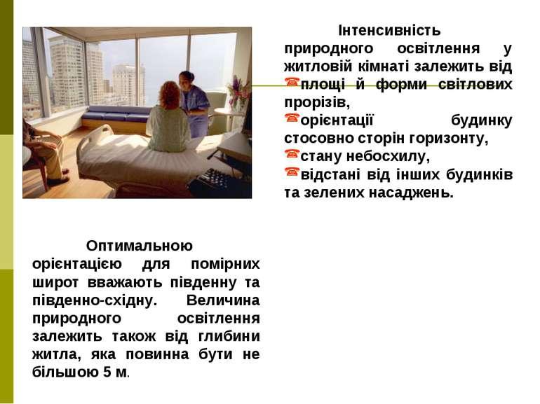 Інтенсивність природного освітлення у житловій кімнаті залежить від площі й ф...
