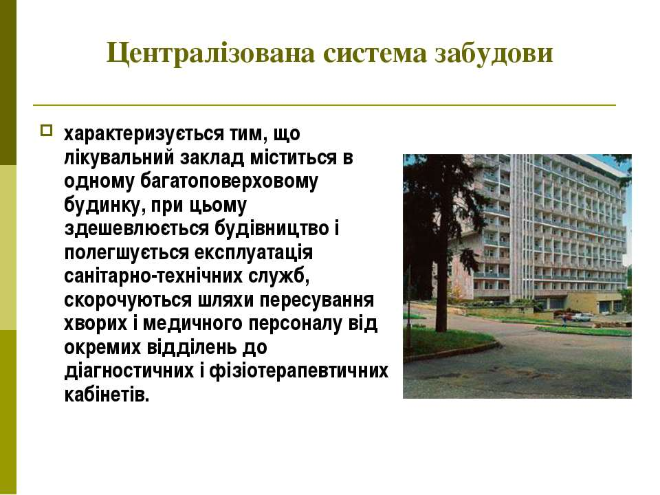 Централізована система забудови характеризується тим, що лікувальний заклад м...