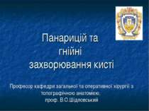 Панарицій та гнійні захворювання кисті Професор кафедри загальної та оператив...