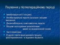 Лікування у післяопераційному періоді Іммобілізація кисті і кінцівки; Антибак...