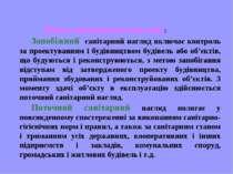 Види санітарного нагляду: Запобіжний санітарний нагляд включає контроль за пр...