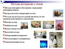 Методи досліджень у гігієні Методи санітарного обстеження з подальшим санітар...