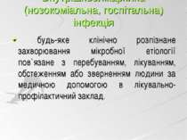 Внутрішньолікарняна (нозокоміальна, госпітальна) інфекція будь-яке клінічно р...