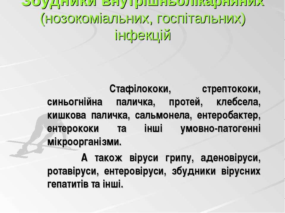 Збудники внутрішньолікарняних (нозокоміальних, госпітальних) інфекцій Стафіло...